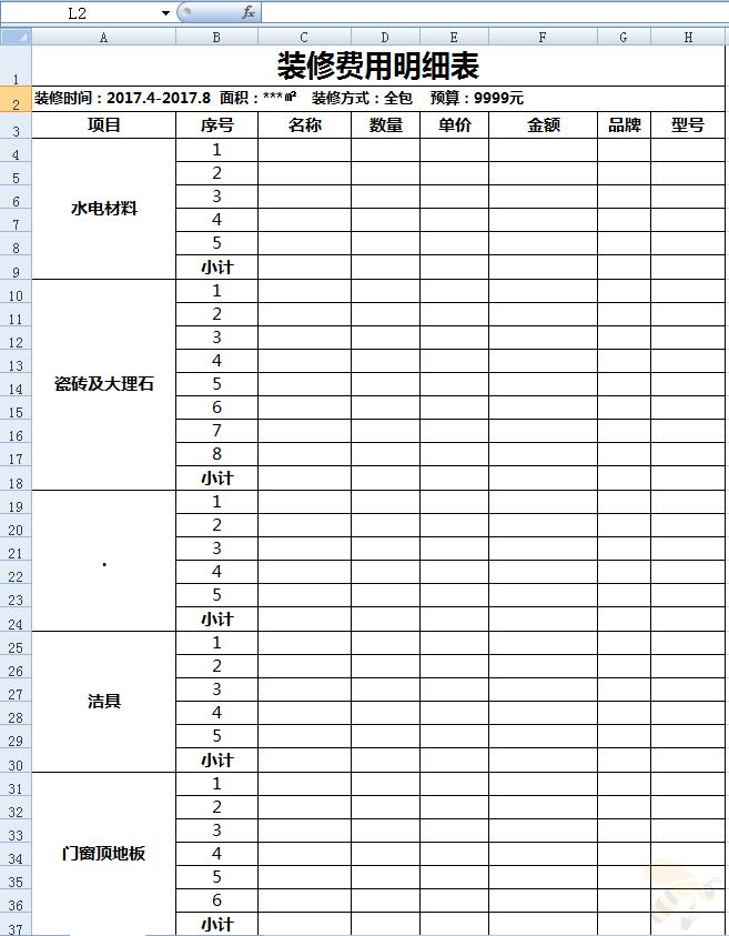 Excel装修费用明细表