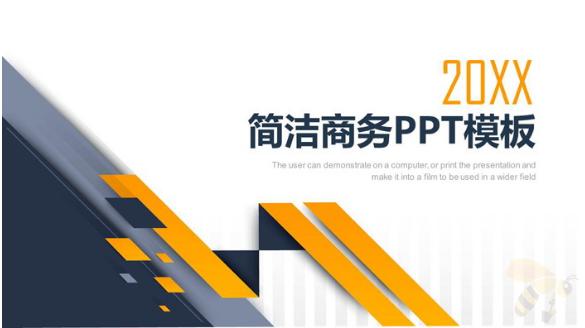 蓝黄搭配的简洁商务汇报PPT模板