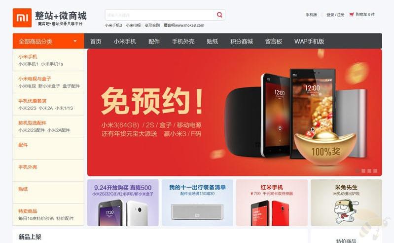最新ecshop仿小米商城整站源码 +带数据+微信商城+手机wap版+宽屏