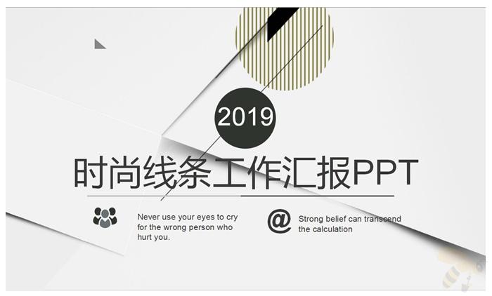 2019创意时尚线条工作总结汇报PPT模板