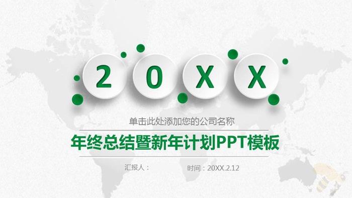 绿色简洁微立体工作总结计划PPT模板