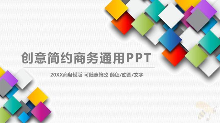 彩色方形叠加背景的通用商务PPT模板
