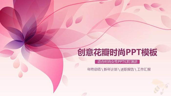 粉色唯美花瓣背景的时尚PPT模板