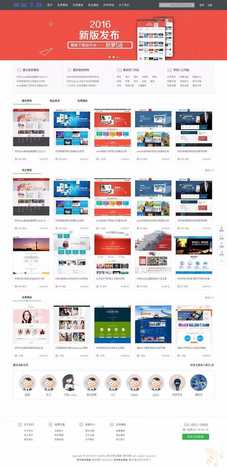 织梦模板dede源码网站下载平台带会员中心