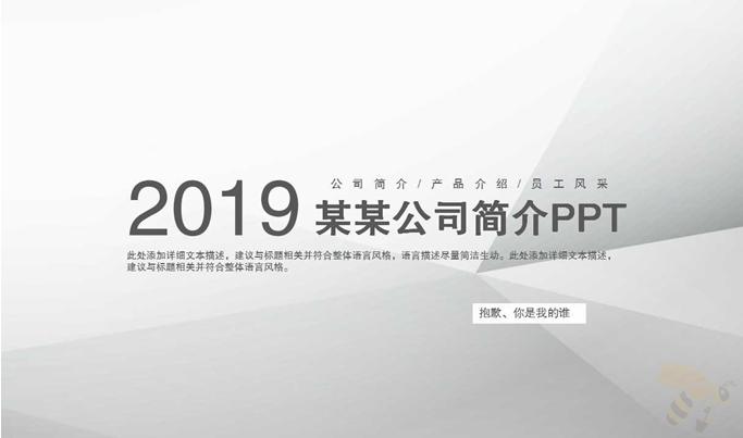 2019极简灰色梦幻风企业简介通用PPT模板