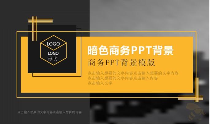 橙黄暗色商务工作总结汇报PPT模板