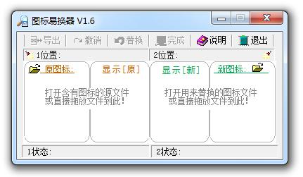 一个软件图标替换小工具