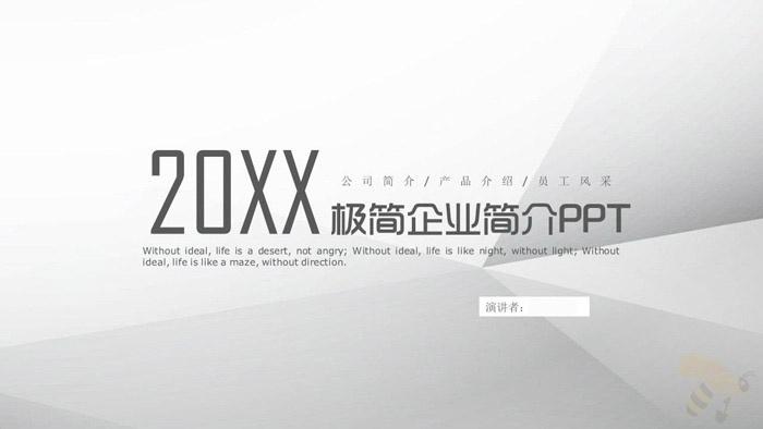 灰色极简公司简介PPT模板