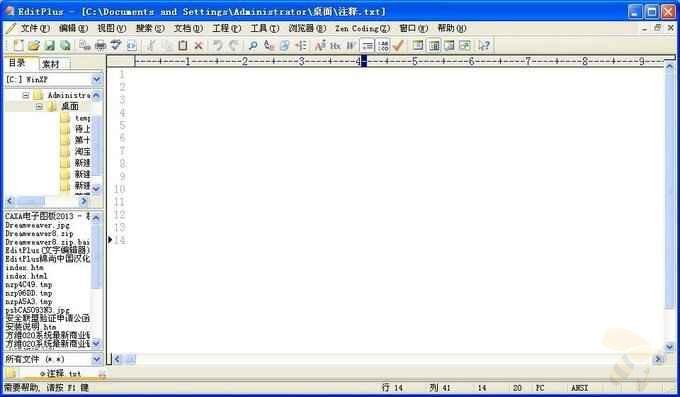 EditPlus(文字编辑器)V3.4中文版下载