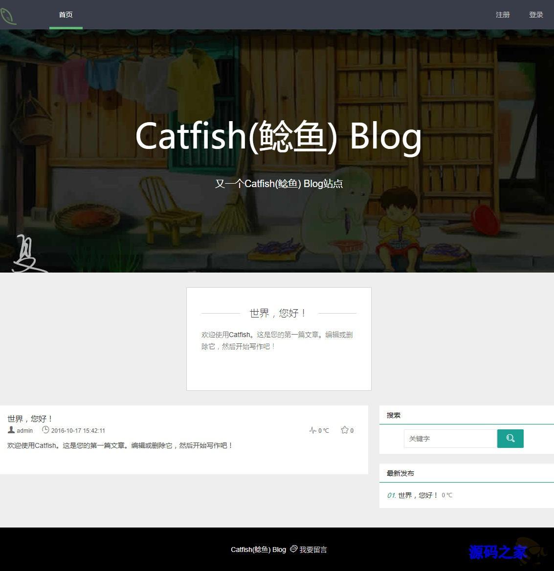 Catfish(鲶鱼) Blog系统 2.0.48