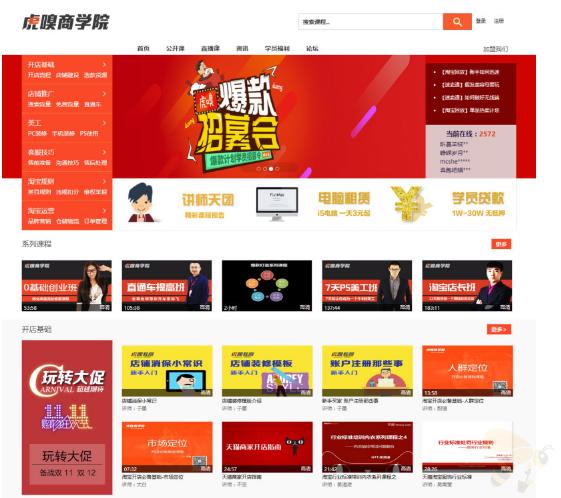 织梦dedecms仿虎嗅商学院在线视频教育门户网站模板