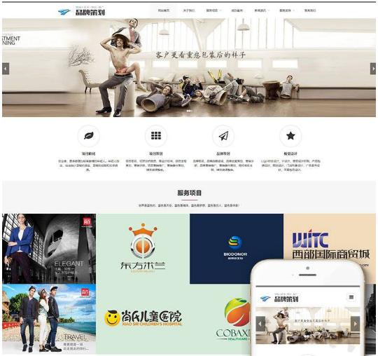 织梦dedecms响应式品牌策划公司网站模板(自适应手机移动端)