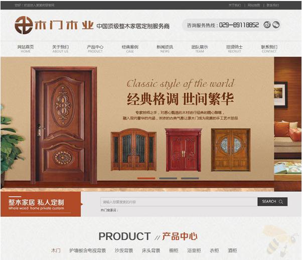 织梦dedecms古典复古木材木门木业企业网站模板(带手机端)