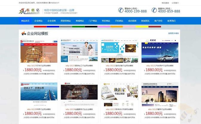 织梦dedecms自助建站网站模板销售平台整站源码
