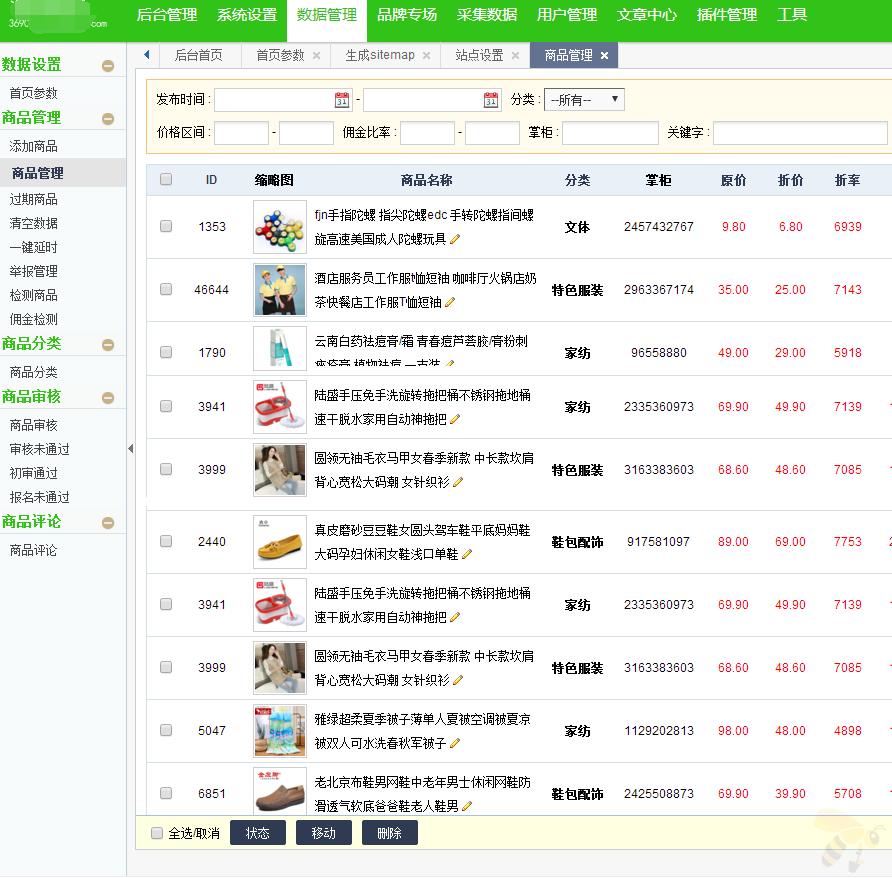 php淘宝客网站源码一键自动采集优惠劵送APP淘宝客赚钱