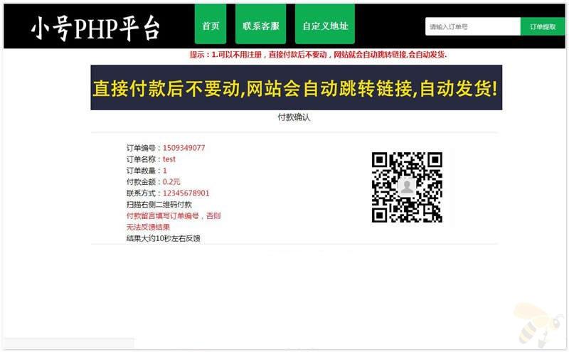 ThinkPHP在线虚拟售卡源码 带免签约支付
