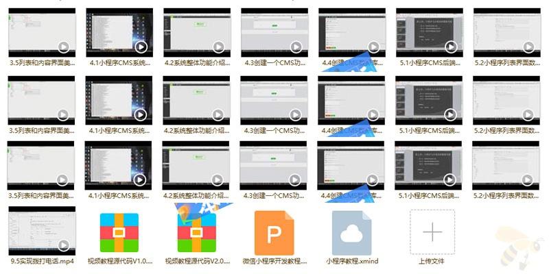 微信小程序零基础入门开发到实战开发全套视频教程+图片教程