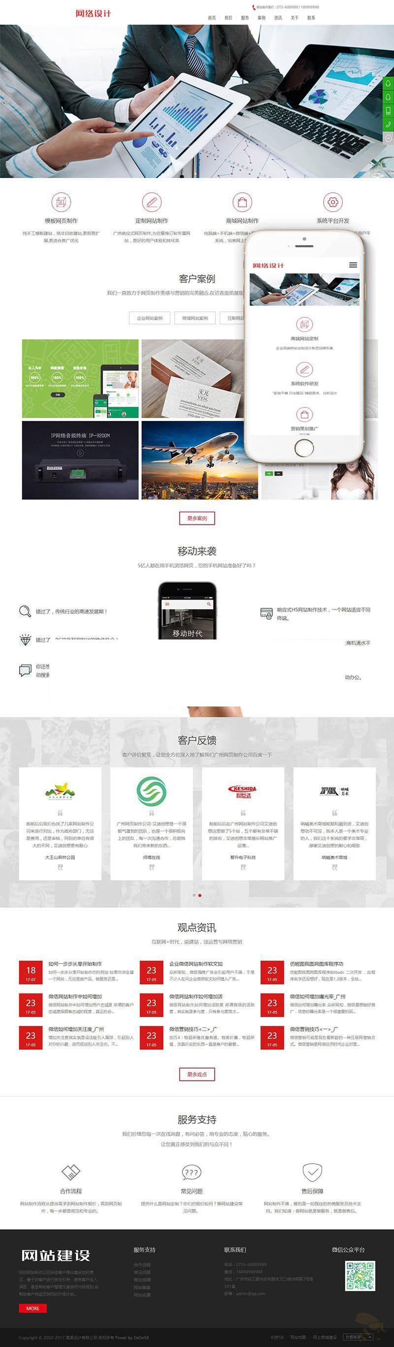 html5响应式网站建设网络设计公司织梦模板(自适应手机端)