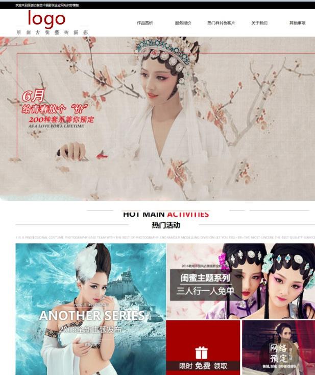 织梦dedecms古装艺术摄影机构网站模板