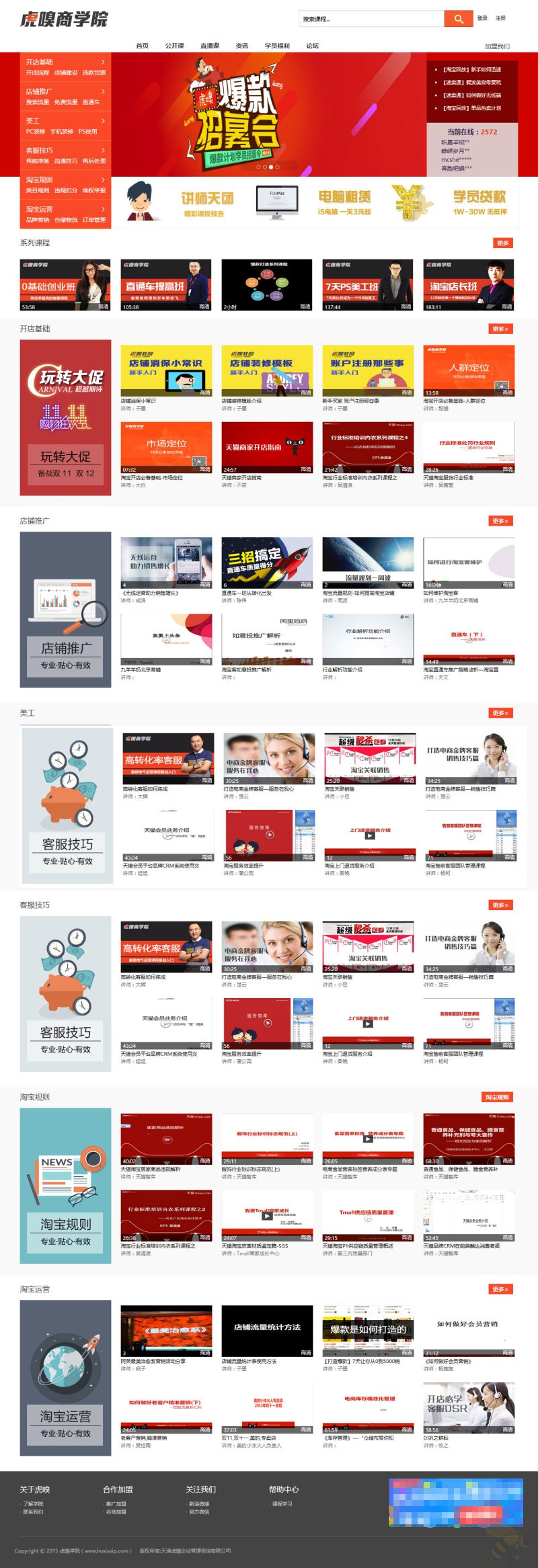 织梦dedecms仿虎嗅商学院在线视频教育门户网站模板,PHP在线教育平台网站源码下载