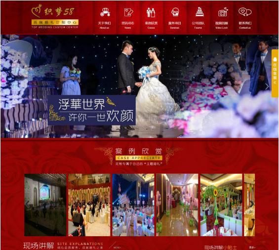 织梦dedecms红色喜庆婚庆婚礼策划公司网站模板