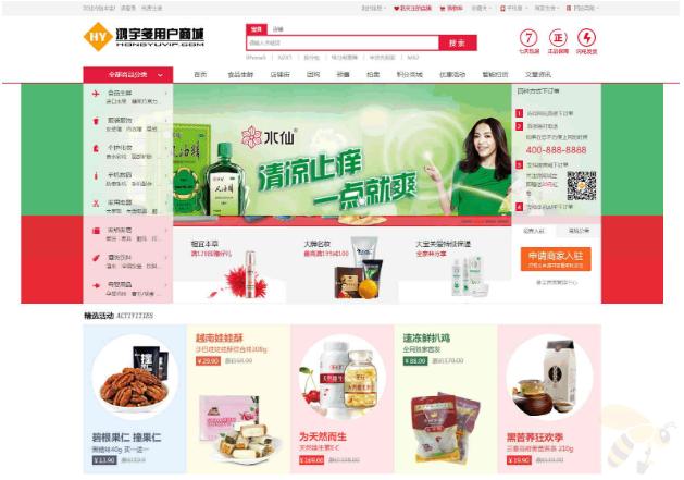 鸿宇小京东7.9最新版 PC+WAP+微信+分销系统