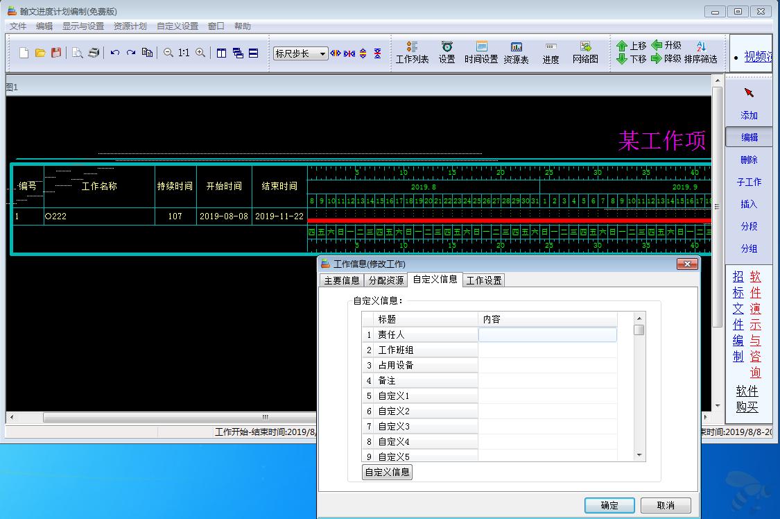 施工进度计划软件(横道图免费版)-项目管理软件