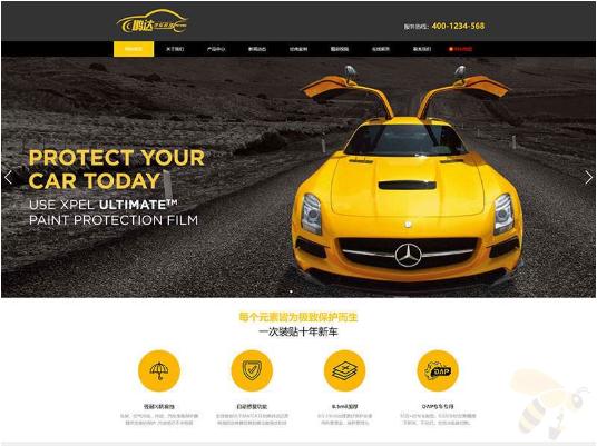 织梦dedecms汽车美容维修贴膜公司网站模板(带手机移动端)