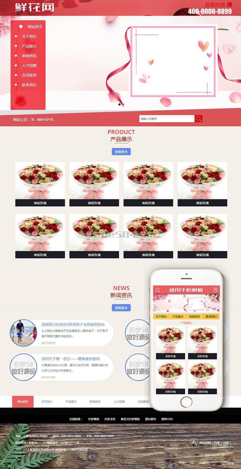 织梦dedecms鲜花产品展示网站类织梦模板源码(带手机端)