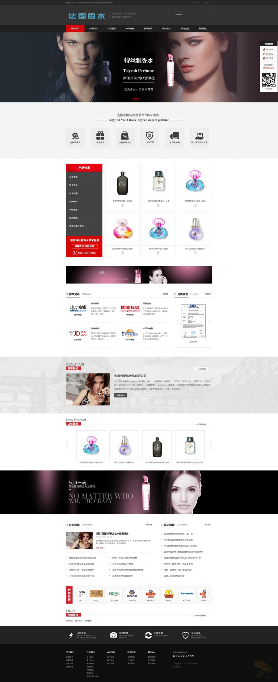 黑色美容化妆品饰品类企业网站织梦模板