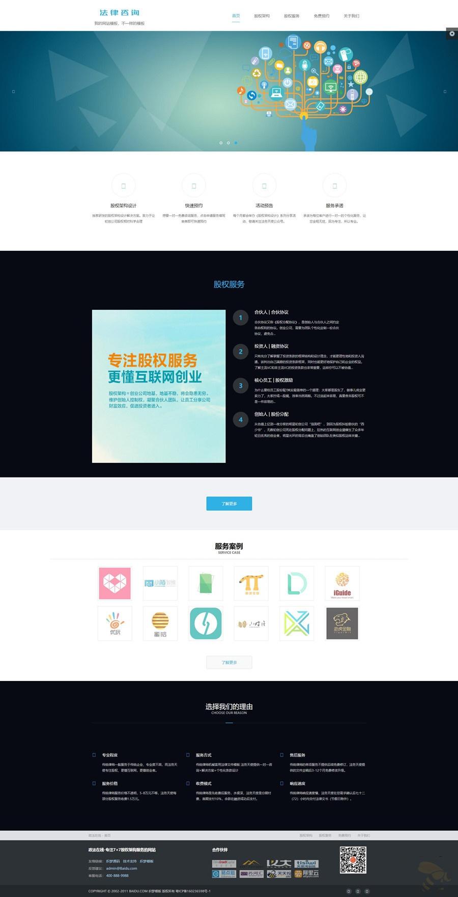 HTML5自适应律师工作室类网站织梦模板(多种颜色切换)
