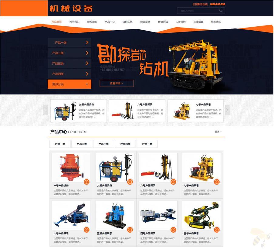 织梦dedecms橙黄色机电设备产品企业公司网站源码