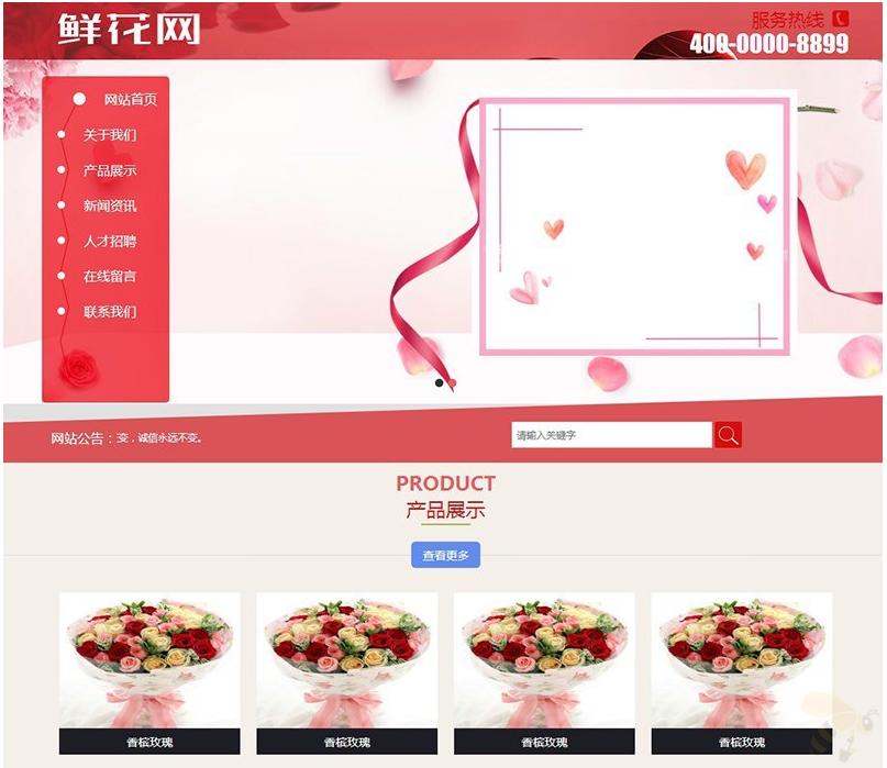 织梦dedecms鲜花产品展示网站类模板(带手机端)