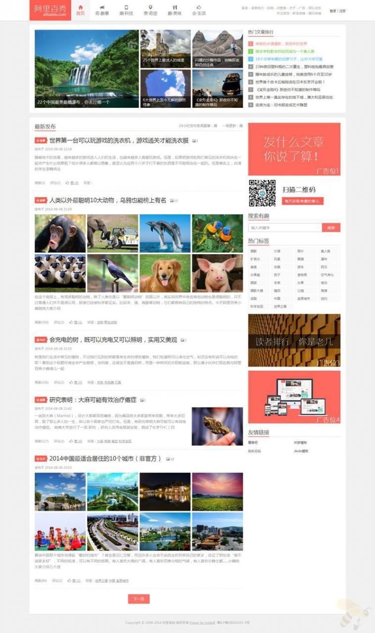 织梦cms阿里百秀见识多最新版网站模板(自适应)