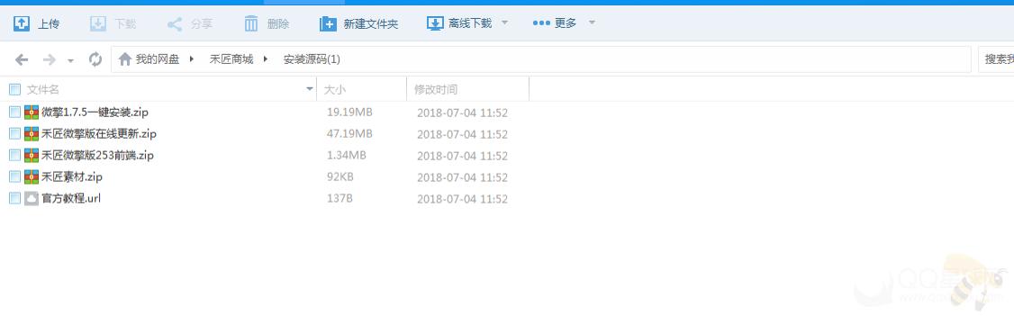 禾匠小程序源码商城v2.5.3版本前端+后端+教程
