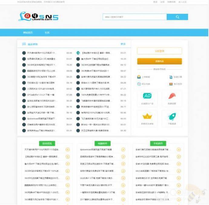 新版Laysns程序资讯教程网源码