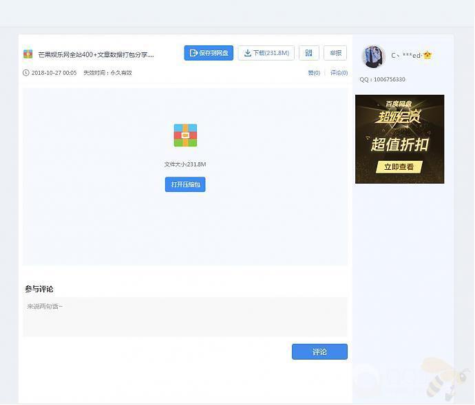 芒果娱乐网全站400文章数据打包源码