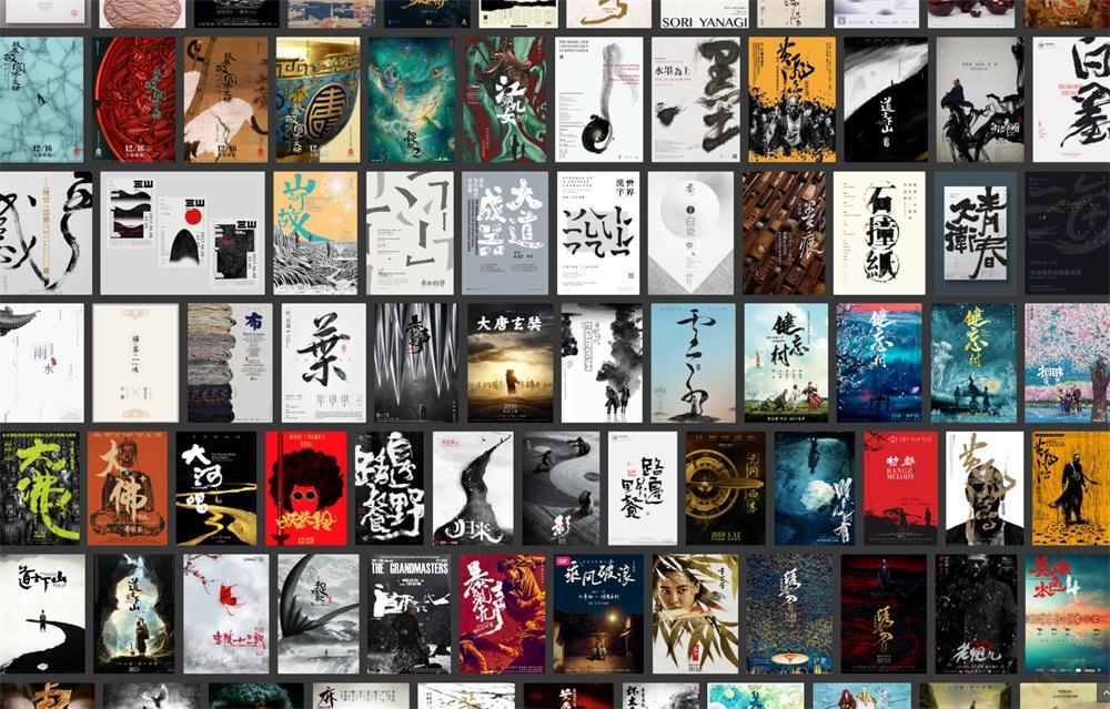很棒的!中国风海报设计思路全面总结!