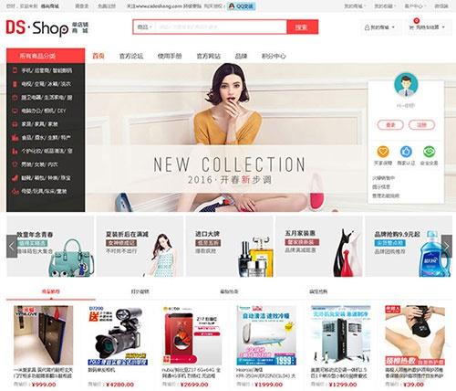 DSShop单店铺ThinkPHP5.0框架B2C线上电商超市开源商城源码