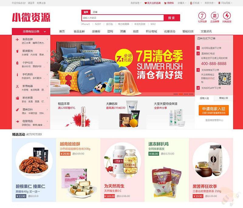 最新鸿宇小京东V7.7超市百货B2B2C商城网站源码