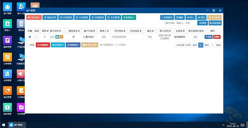 帮管客CRM客户管理系统网站源码