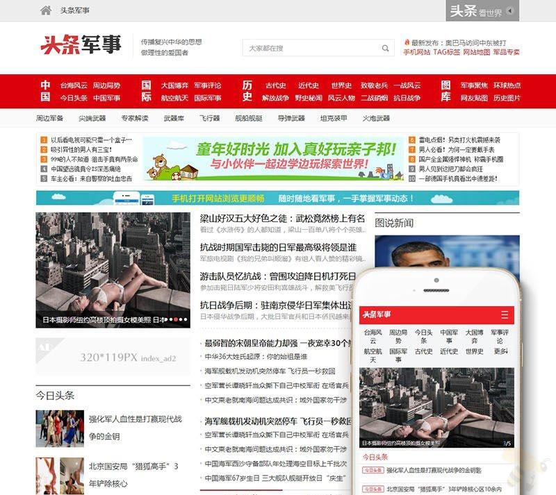 织梦dedecms新闻博客军事资讯头条网站模板源码(带手机端)+PC+移动端