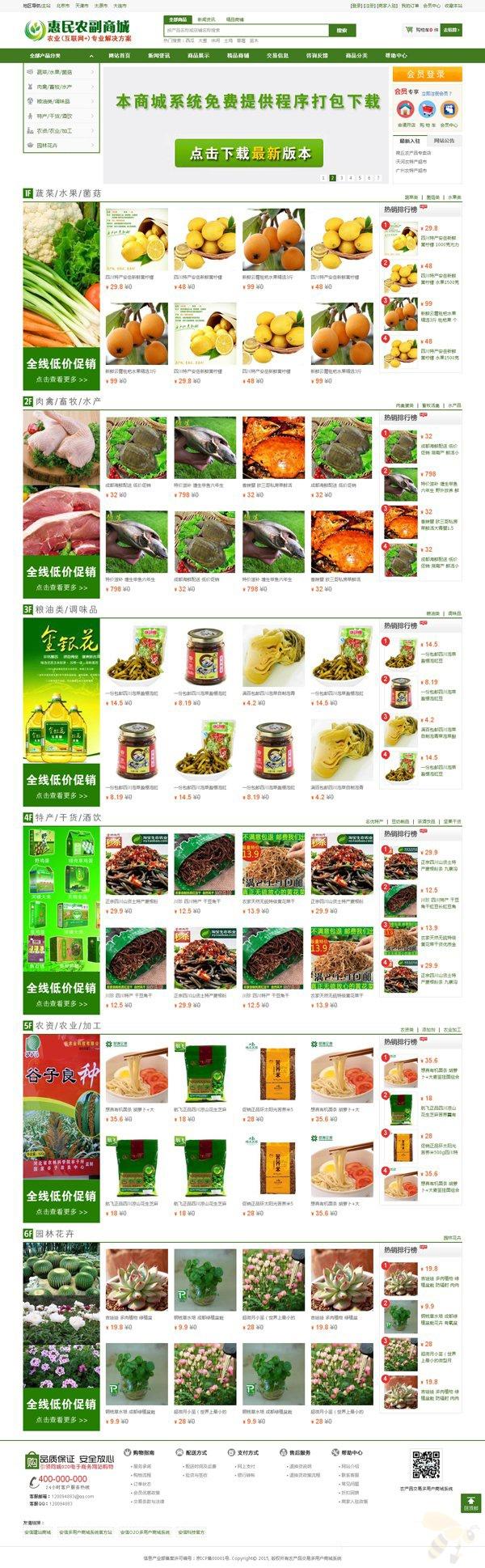ASP农产品交易多用户商城系统(免费无限版)微信扫码支付+手机WAP+微网站