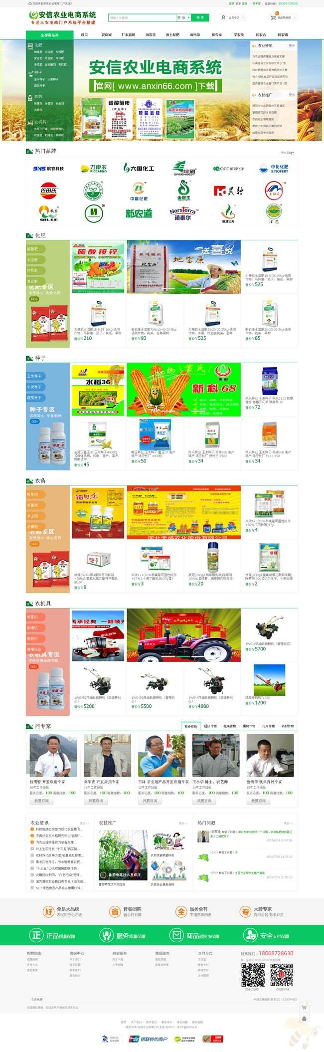 asp农业电子商务系统|农业电商网站源码(PC+APP+微信+wap四网合一)