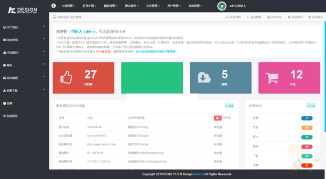 KCMS启点在线网站管理系统 v2.0.7