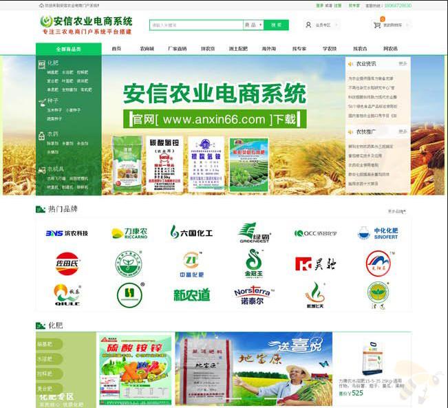 asp农业电子商务系统 农业电商网站源码(PC+APP+微信+wap四网合一)