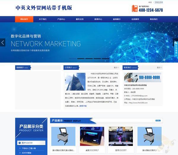 外贸企业网站源码下载带手机站+微信三合一版(中英双语)