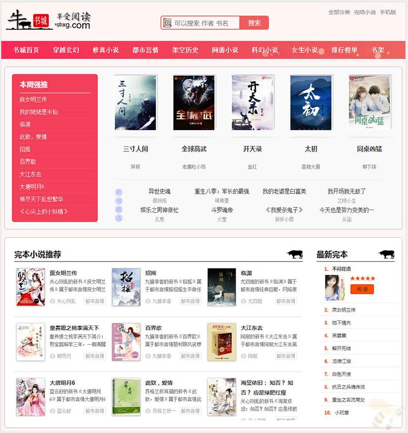 2019粉色系响应式自动采集小说网站源码(THINKPHP内核)+WAP手机版