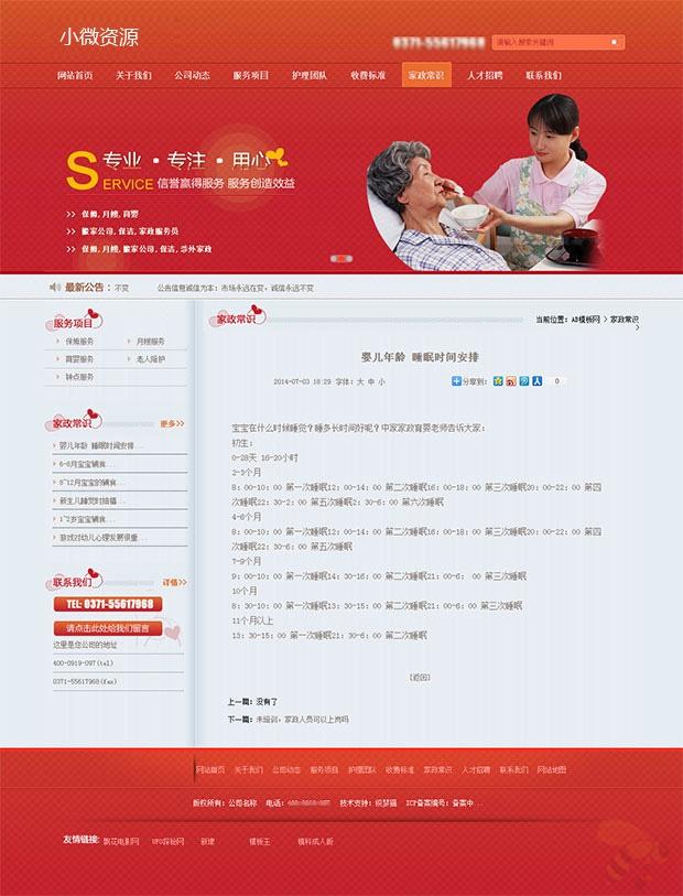织梦dede红色家政企业模板 保洁家政服务公司源码