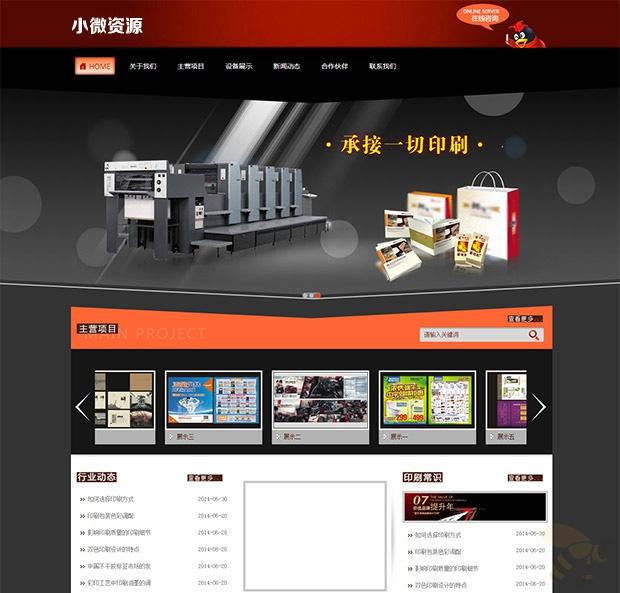 织梦dedecms黑色印刷企业网站  包装印刷公司模板源码